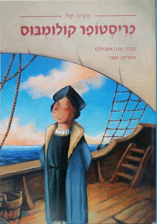 El viatja de Cristóbal Colón