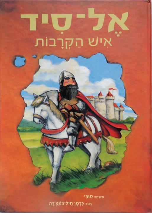 La Història de el Cid Campeador